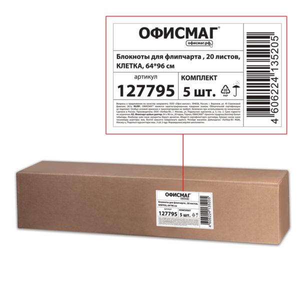 Блокноты для флипчарта ОФИСМАГ, комплект 5 шт., 20 листов, клетка, 67,5х98 см, 80 г/м2, 127795