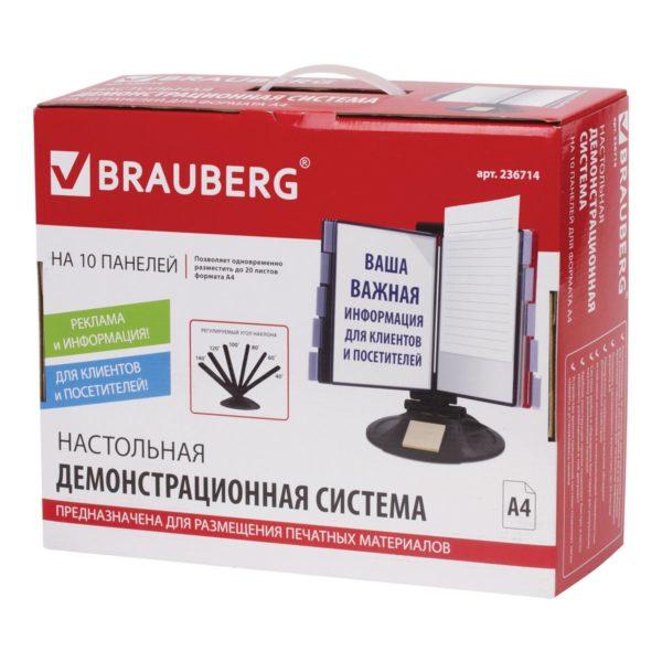 """Демосистема настольная BRAUBERG """"Solid"""", черная, с 10 цветными панелями А4, 236714"""