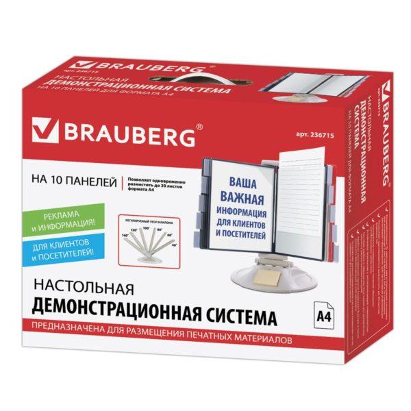 """Демосистема настольная BRAUBERG """"Solid"""", серая, с 10 цветными панелями А4, 236715"""