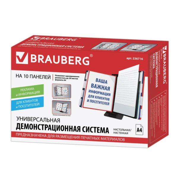 """Демосистема настольная/настенная BRAUBERG """"Solid"""", металлическая основа, черная, с 10 цветными панелями А4, 236716"""