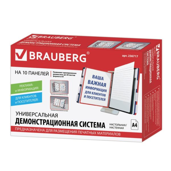 """Демосистема настольная/настенная BRAUBERG """"Solid"""", металлическая основа, серая, с 10 цветными панелями А4, 236717"""