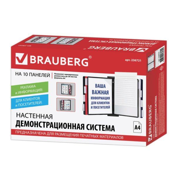 """Демосистема настенная BRAUBERG """"Solid"""", черная, с 10 цветными панелями А4, 236721"""