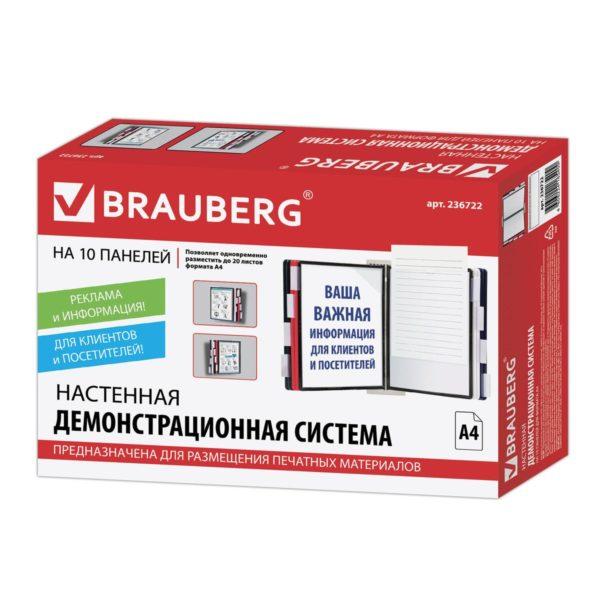 """Демосистема настенная BRAUBERG """"Solid"""", серая, с 10 цветными панелями А4, 236722"""