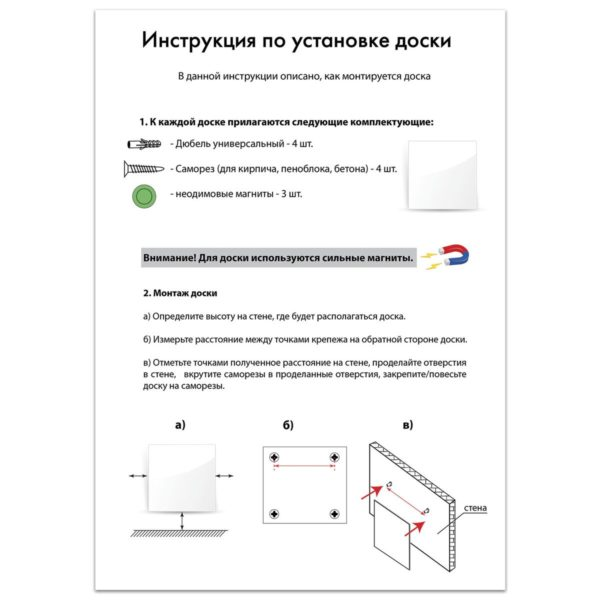 Доска магнитно-маркерная стеклянная, красная, 40х60 см, 3 магнита, BRAUBERG, 236746