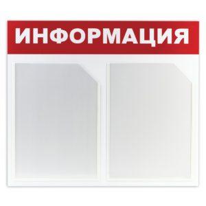 Доска-стенд «Информация» эконом, 50х43 см, 2 плоских кармана А4, BRAUBERG, 291009