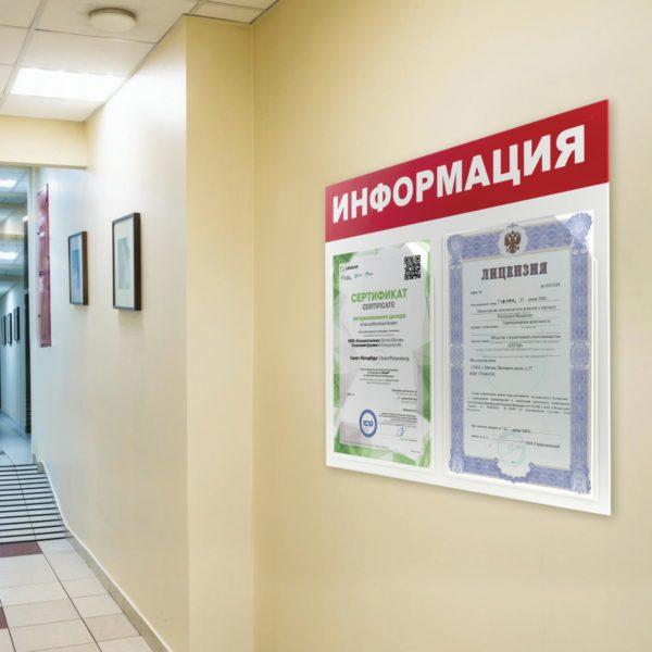 "Доска-стенд ""Информация"" эконом, 50х43 см, 2 плоских кармана А4, BRAUBERG, 291009"