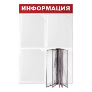Доска-стенд «Информация» эконом, 50х75 см, 3 плоских кармана А4 + 5 демопанелей А4, BRAUBERG, 291010
