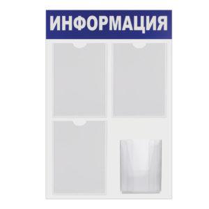 Доска-стенд «Информация» эконом, 52х78 см, 3 плоских кармана А4 + объемный карман А5, BRAUBERG, 291011
