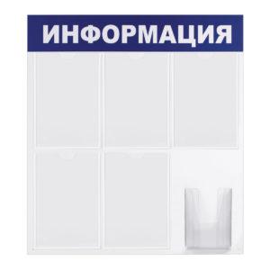Доска-стенд «Информация» эконом, 75х78 см, 5 плоских карманов А4 + объемный карман А5, BRAUBERG, 291014