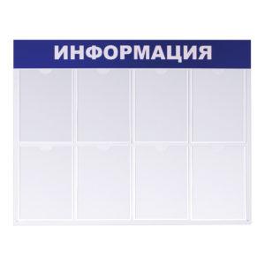 Доска-стенд «Информация» эконом, 99х78 см, 8 плоских карманов А4, BRAUBERG, 291015